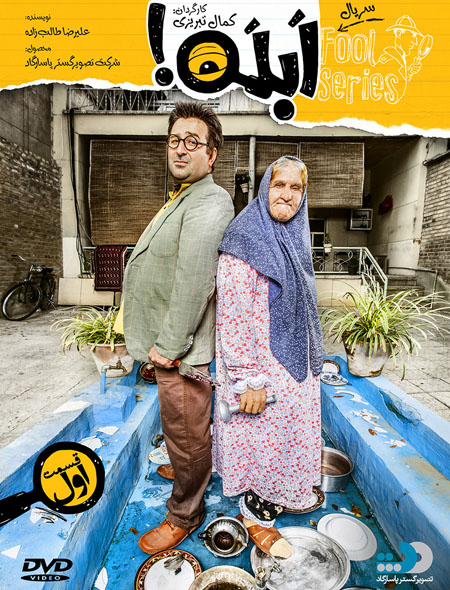 Download Serial Ablah E1