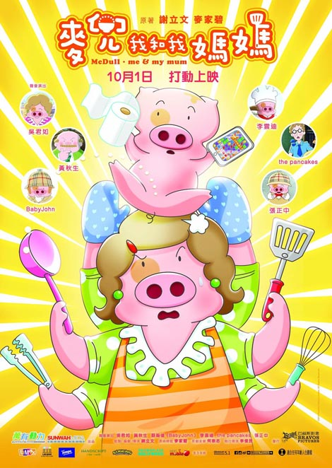 McDull-Me-and-My-Mum-2014