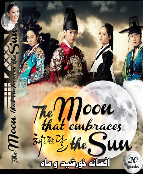 The-Moon-That-Embrace-the-Sun-2012