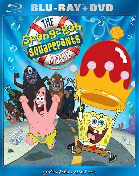 The-SpongeBob-SquarePants-Movie-2004