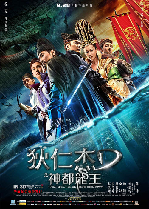 Young-Detective-Dee-Rise-of-the-Sea-Dragon-2013-Poster-2